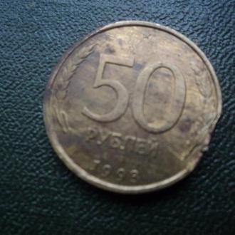 Россия 1993г. 50 рублей. Странно поврежденная.