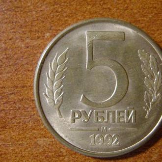 5 рублів росія 1992р (м)