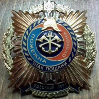 Почесна відзнака  МНС України. Пожежна охорона - Одеський порт.