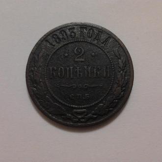 2 копейки 1893 СПБ