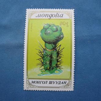 Монголия 1989 год