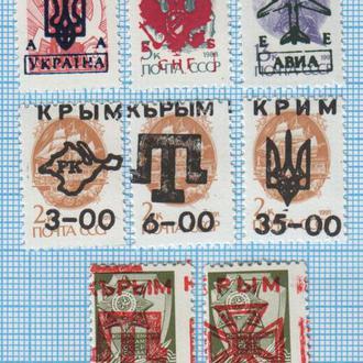 Фантастика. Провизории. Надпечатки. Крым Украина 1994 г.