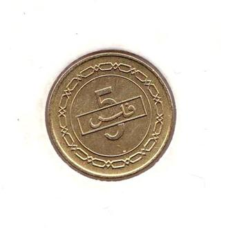 ZM Бахрейн  1992 г - 5 филсов  -  2 скана -