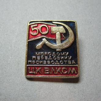 50 Молодому передовику производства ЦК ВЛКСМ легкий металл