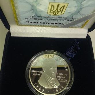 Іван Котляревський, 5 грн., срібло, 2009 р. + сертифікат+футляр
