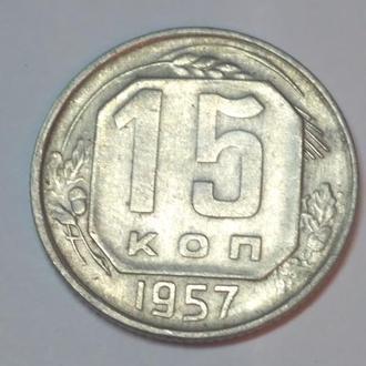 15 копеек 1957 года, сохран!