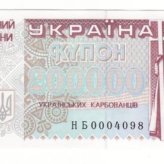 Украина 200000 карбованцев купон 1994 серия НБ 0004098, замещение, редкая!