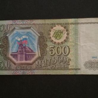 500 руб.1993 г. ХТ 8037881