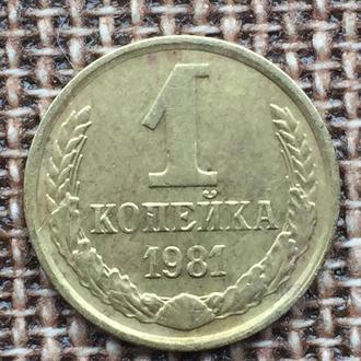 1 копейка 1981 года СССР