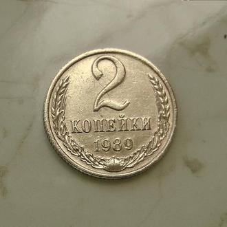 2 копейки СССР 1989 год (717)