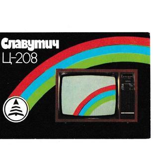Календарик 1988 Телевизор Славутич, реклама СССР
