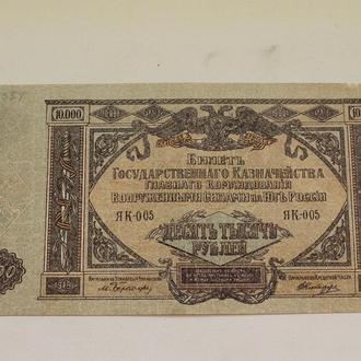 10000 рублей 1919г Юг России ЯК-005
