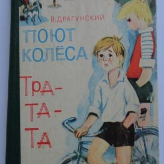 В. Драгунский - Поют колёса тра-та-та-... СССР, Узбекистан, 1982