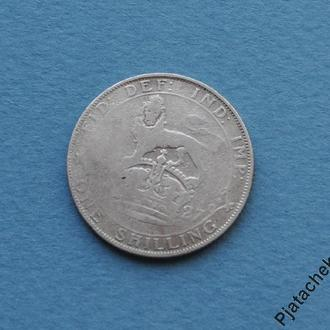 Великобритания 1 шиллинг 1927 г. Серебро старый тип №1