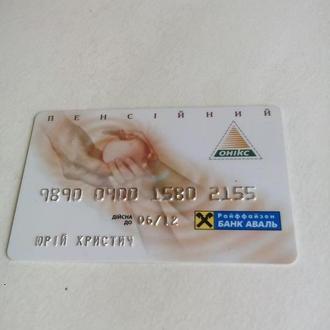 Банковская пластиковая картка Банк Аваль.