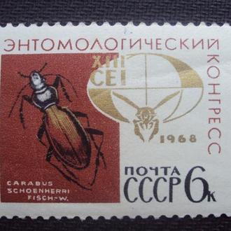 СССР 1968 негашеные.