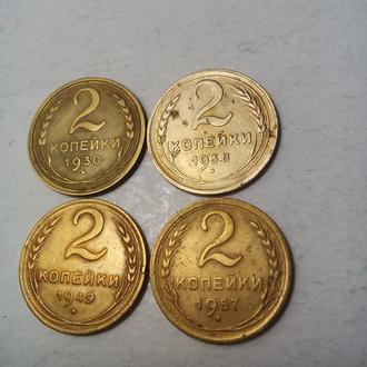 Монеты до реформы 2 коп.