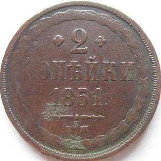2 копейки 1851г.