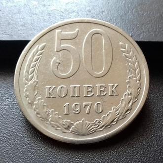 MN СССР 50 копеек 1970 г., оригинал, редкая!