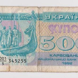 500 крб. = 1992 г. = КУПОН = Украина =