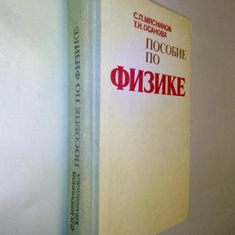 Мясников С.П., Осанова Т.Н. Пособие по физике.