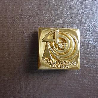 Знак 40 лет радио завод Барнаул