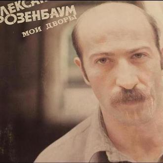 Виниловые пластинки 4шт Александр Розенбаум