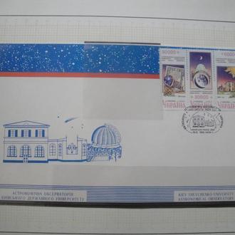 Украина конверт