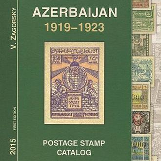 Каталог почтовых марок. Азербайджан 1919-1923 - *.pdf