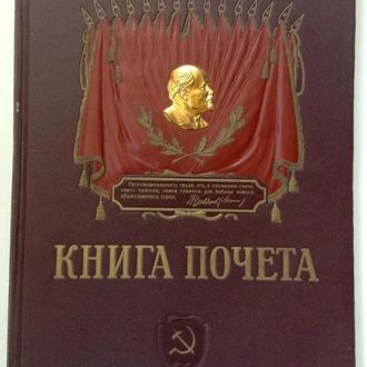 * Книга Почёта*.