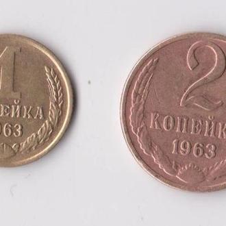 1 и 2 коп. =  1963 г. = СССР #