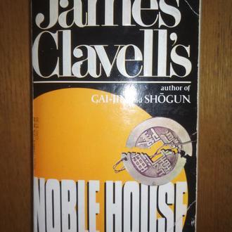 James Clavell's Noble House - Благородный Дом - Джеймс Клавелл