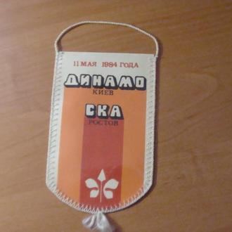 вымпел Динамо Киев - СКА Ростов 1984 год