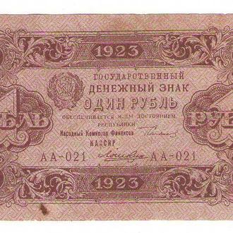 РСФСР 1 рубль 1923 1 выпуск Лошкин