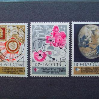 CCCР.1969г. Космос. Полная серия. MNH