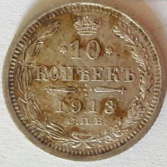 10 копеек 1913 г., серебро