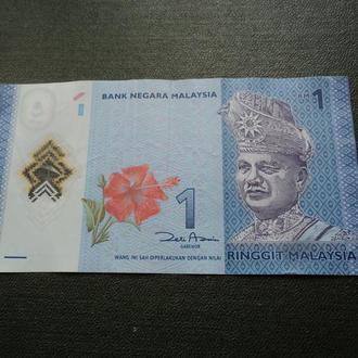 Малайзия. 1 ринггит.