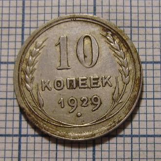 10 копеек 1929 год серебро/билон
