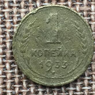 1 копейка 1933 года СССР