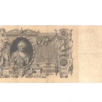 100 рублей 1910 год Императорская Россия Коншин