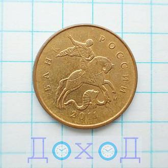 Монета Россия 10 копеек 2011 М гладкий гурт магнит №1