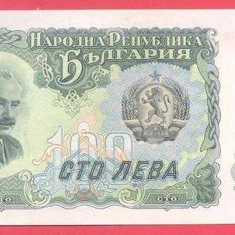 Боны Европа Болгария 100 левов 1951 г.