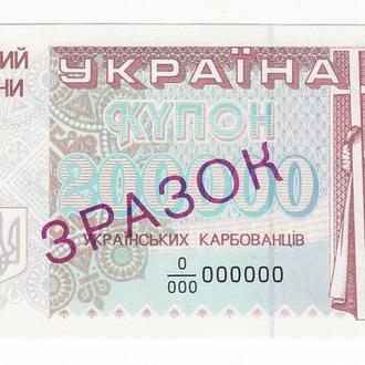 200000 карбованцев купон 1994 Украина образец зразок specimen редкая, дробная!