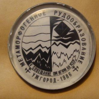5 совещание ОМ ИГФМ АН УССР метаморфогенное рудообразование Ужгород 1986 геология