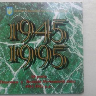 Памятные монеты 1945-1995 р,р, 50 років Перемоги у Великій Вітчизняній війні