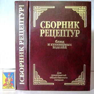 Сборник рецептур блюд и кулинарных изделий Для предприятий общественного питания. 2010 Нормативное
