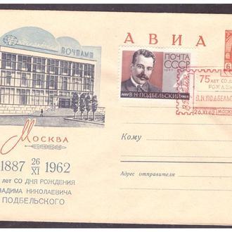 СССР КОНВЕРТ ПОДБЕЛЬСКИЙ 1962