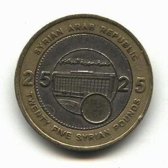 Сирия 25 фунтов 2003 биметалл