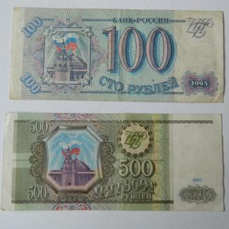 2 купюры 1993 года 100 и 500 рублей в отличном состоянии