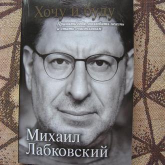 М. Лабковский Хочу и буду